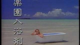 """""""グッド・ナイト"""" by 今村亮一. 「楽園入浴剤」"""
