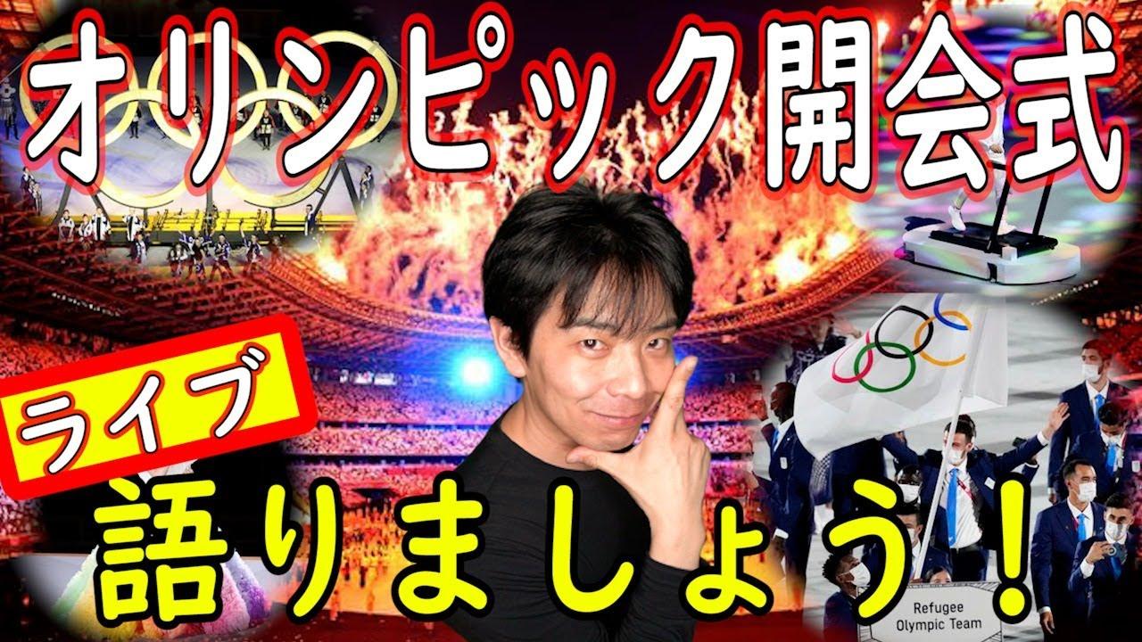 東京オリンピックついに開幕!高藤直寿が金!渡名喜が銀!おめでとうございます!