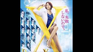 人気ドラマ 『ドクターX』 内田有紀はどこへ。。。。。 -------...