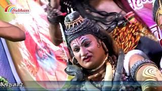 Damak Dam Damru Baje | Shiv Zhanki | Kunal Raj & Party Delhi | Voveswar Mandir Zadoli 2018