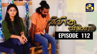 SIHINA SAMAGAMA Episode 112 ||''සිහින සමාගම'' || 04th November 2020 Thumbnail