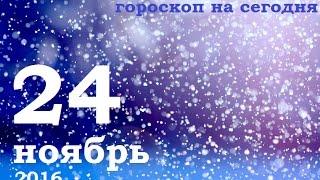 Гороскоп на сегодня 24 ноября четверг