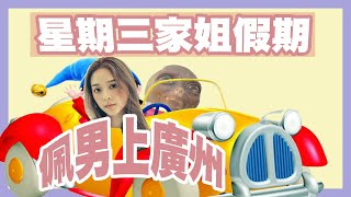 星期三家姐假期 佩男上廣州!係博物館驚見霍哥?佩男發現男神!!???(上集)