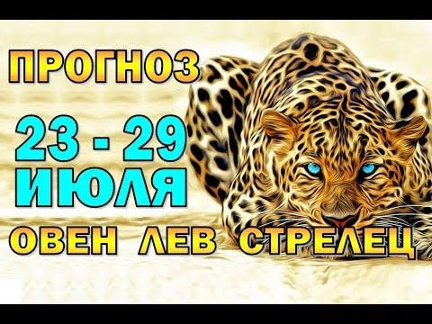 Таро прогноз (гороскоп) с 23 по 29 июля ОВЕН, ЛЕВ, СТРЕЛЕЦ