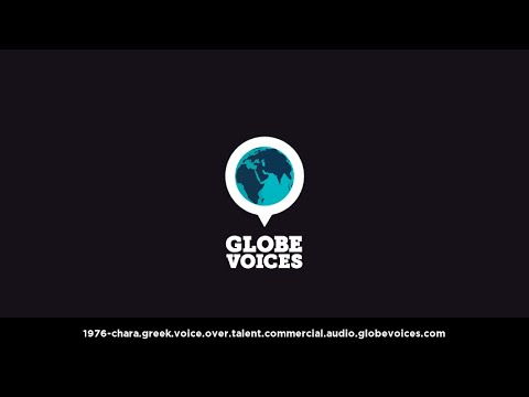 Greek voice over talent, artist, actor 1976 Chara - commercial on globevoices.com