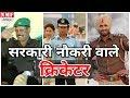 इन Indian Cricketers को मिली Govt Job, कोई है DSP तो कोई Army Officer