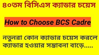 BCS Cadre Choice |How to Choose BCS Cadre for 40 th BCS-বিসিএস ক‍্যাডার চয়েস-Cadre Choice Technique