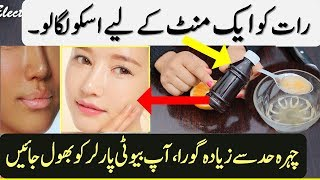 Apply VITAMIN C SERUM  In Just 1 Minute OverNight & Get FAIR,Glowing,Clear SKIN | Winter Skin Care