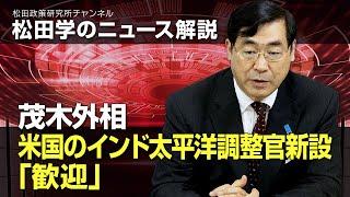松田学のニュース解説 茂木外相、米国のインド太平洋調整官新設「歓迎」