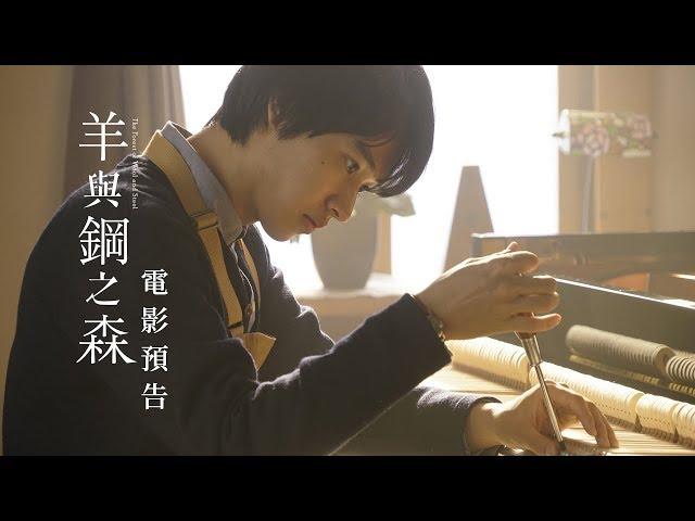 #山崎賢人 最暖心的作品【羊與鋼之森】電影預告 ~近期上映