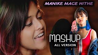 Manike Mage Hithe MASHUP | මැණිකේ මගේ හිතේ Official Cover Yohani & Satheeshan Nari Manhari Sukumari