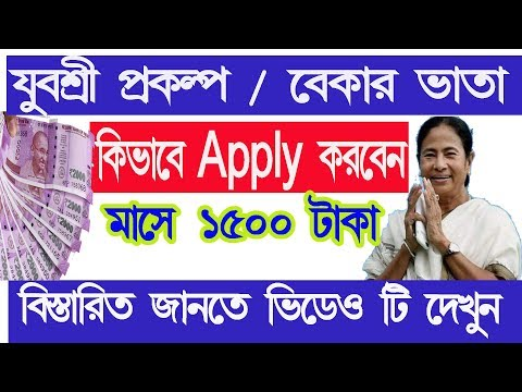 HOW TO APPLY WB EMPLOYMENT BANK ONLINE | HOW TO APPLY BEKAR VATA | Employment Bank Apply 2018