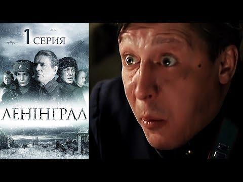 Ленинград. 1 серия