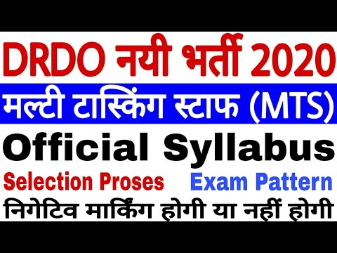 DRDO MTS Syllabus 2020 | DRDO MTS Syllabus 2019 | DRDO MTS Recruitment 2020 | DRDO MTS Bharti 2019
