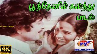 Poonthenil Kalanthu (Male) || பூந்தேனில் கலந்து (ஆண்) || S. P. B ||Love Melody H D  Song