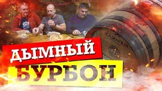 Дымный БУРБОН на ЖАРЕННОЙ кукурузе
