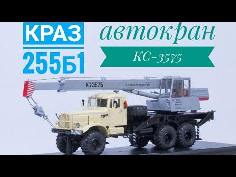 Автокран КС-3575 на базі КрАЗ-255Б1,SSM,1:43.