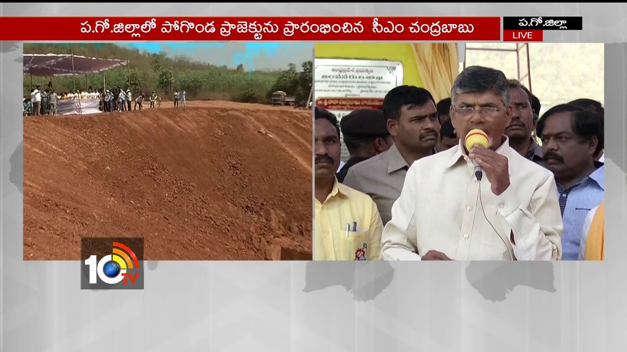 cm-chandrababu-launched-pogondu-reservoir-project-tour-in-west-godavari-ap-10tv