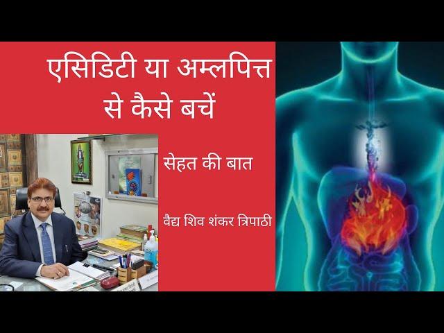 सेहत की बात : अमल पित्त अथवा  Hyper Acidity से कैसे बचें