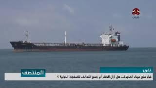 قرار فتح ميناء الحديده... هل أزال الخطر أم رضخ التحالف للضغوط الدولية ؟ | تقرير يمن شباب