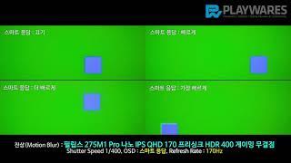 잔상(Motion Blur) : 필립스 275M1 Pr…