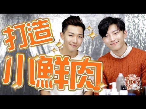 [Man Candy transformation] EP01 Darren Wan | RickyKAZAF