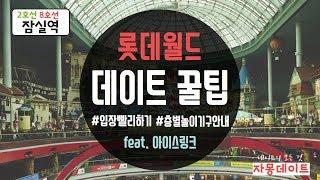 #08 롯데월드 - 잠실역 / 놀이공원데이트 (입장꿀팁,층별놀이기구,아이스링크)