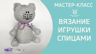 Кот связанный спицами | Вязание спицами для детей