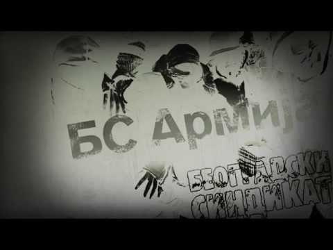 Београдски Синдикат-БС армија [нова песма]
