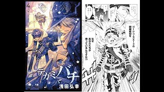 Me and Matt read Tegami Bachi/letter bee by Hiroyuki Asada Here's where u can read the manga legally/buy https://www.amazon.co.jp [bunko-ban] japnese ...