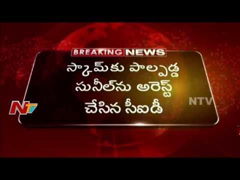 CID Arrests Sunil In Bodhan Scam Issue    Telangana    NTV
