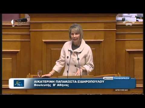 7.4.2014 Ομιλία στη Βουλή στο Νομοσχέδιο του Υπουργείου Εσωτερικών - synpeka.gr