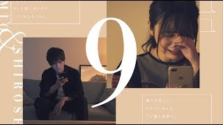 mio (ミオヤマザキ) × SHIROSE (WHITE JAM)の失恋デュエットソング。 9...