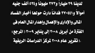 مصر بالارقام