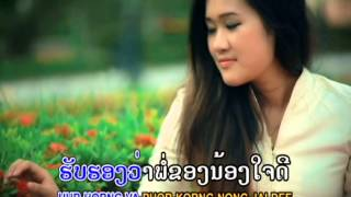 01 Seul ma vai ເຊີນມາແວ່ - Dèng Phitsamay