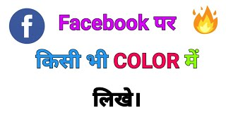 How To Change The Color of Your Words on Facebook | Hindi/Urdu