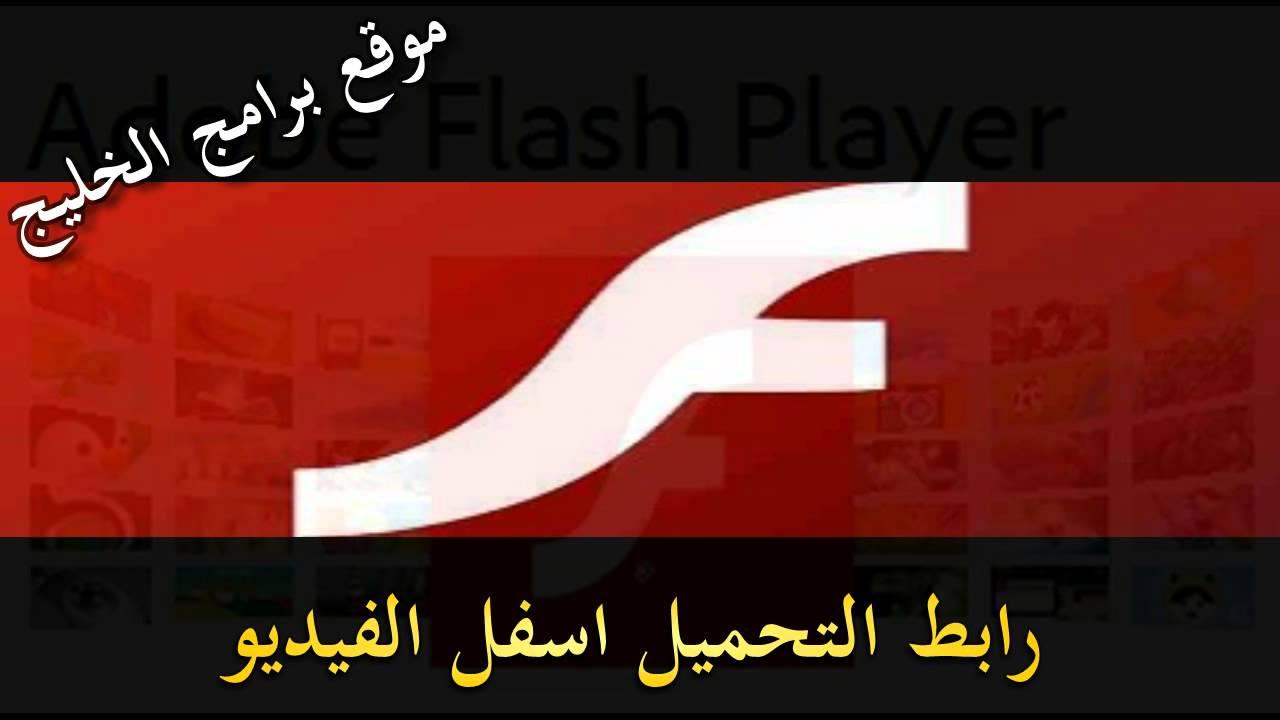 تحميل برنامج فلاش بلير مجانا