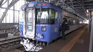 【国鉄形特急到着!】石北本線 キハ183系 特急大雪4号旭川行き 旭川駅