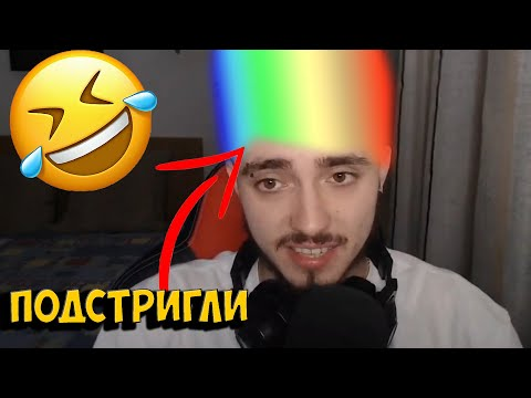 ЭДИСОН ПОСТРИГСЯ///НАРЕЗКА СО СТРИМА ЭДИСОНА/EdisonPts