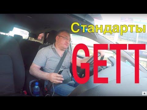 Лучшие условия для работы водителем такси