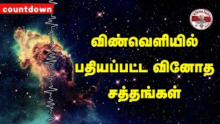 Sounds from Space | விண்வெளியி…