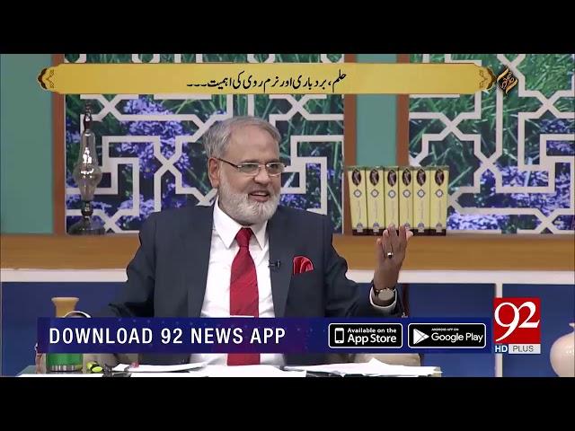 Rasool Allah ka apny mulzmeen sy Husan Salook | Subh E Noor | 24 April 2019 | 92NewsHD