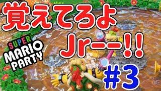 【スーパー マリオパーティ [Nintendo Switch]】父だけ集中するなんてお前ら覚えてろよ! #3