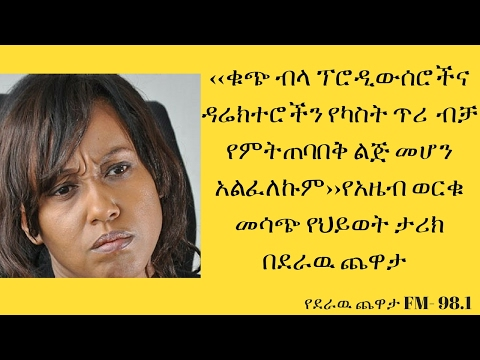 Ethiopian artist and jornalist Azeb Worku biography