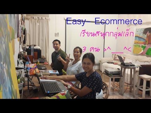 สอนขายของออนไลน์ ห้องเรียน Easy Ecommerce ครูนุ้ย #MaMaSayYes