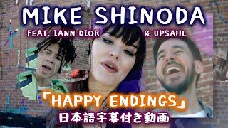 【和訳】 Mike Shinoda「Happy Endings (feat. iann dior & UPSAHL) 」【公式】