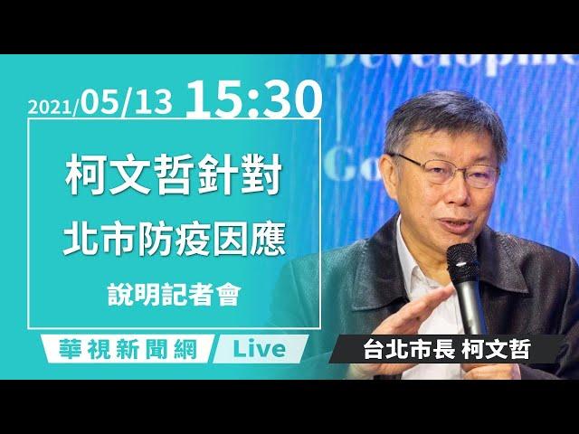 【LIVE直播】2021/05/13 15:30 台北市防疫記者會