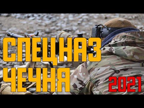ОЧЕНЬ СИЛЬНОЕ КИНО СПЕЦНАЗ в ЧЕЧНЕ Русские боевики 2021