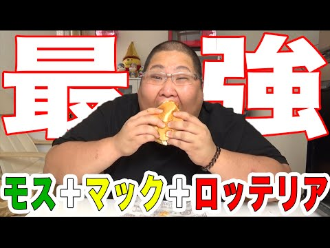 【モスドナルドッテリア】 合体して最強のハンバーガーを作る!