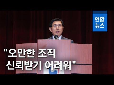 """박상기 퇴임, """"검찰개혁 미완…오만한 조직 신뢰받기 어려워"""" / 연합뉴스 (Yonhapnews)"""
